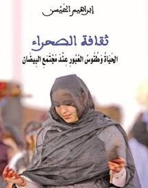 Nouvelle publication de Brahim El-Haissen : Climat de transit dans la société des Maures