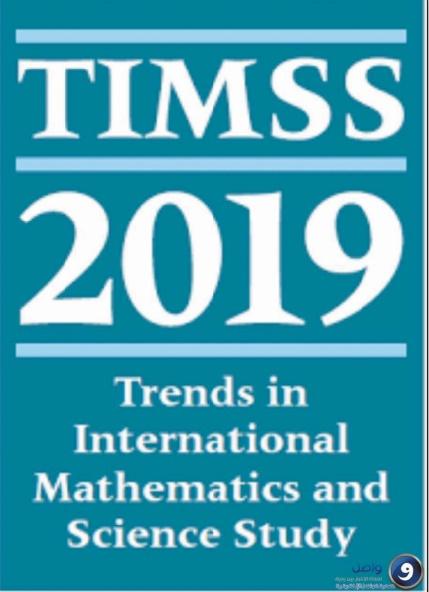 Lancement de l'étude TIMSS 2019 avec la participation du Royaume