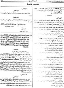 Circonscription électorale de Doukkala-Abda : Deux candidats inéligibles en course pour les législatives à Safi