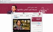 Blogs, Facebook et Twitter utilisés pour les besoins de la campagne électorale : Les candidats de la Rose online