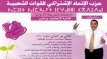 Les milices cagoulées d'un candidat concurrent interdisent l'accès à certains quartiers : Ghali Boujnaïne mène le bal à Boujdour