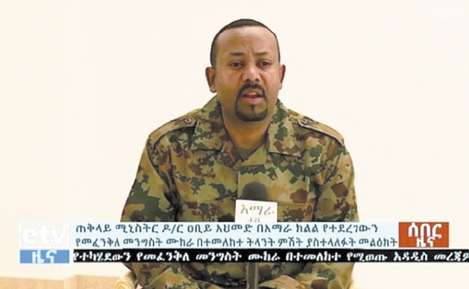 Deuil national après des assassinats politiques en Ethiopie