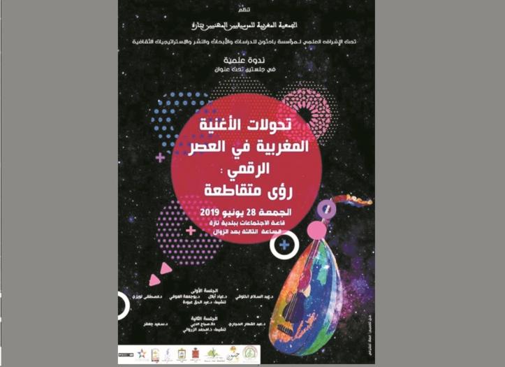 """Deux jours de fête sous le thème """"La chanson marocaine, une expression esthétique et une identité"""""""