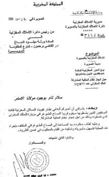 Essaouira : Les syndicats expriment leur solidarité avec les habitants de Dar El Cadi Ben Rahmoune