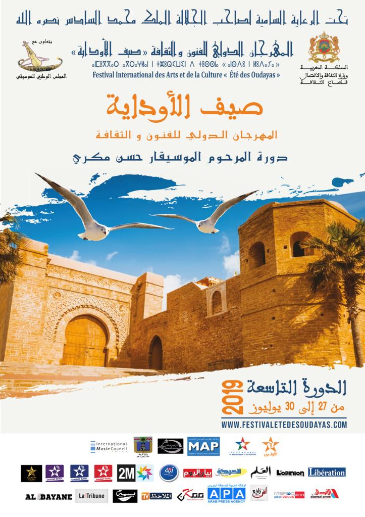 """La 9ème  édition de l'""""Eté des Oudayas"""" dédiée à feu Hassan Mégri"""