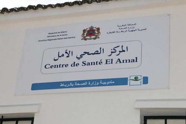 """Lancement à Rabat des activités du centre de santé """"Al Amal"""""""