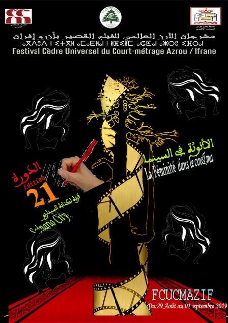 Le Festival du court-métrage souffle sa 21ème bougie
