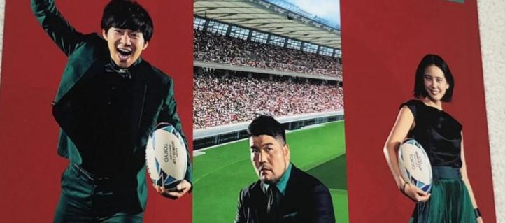 C'est parti pour le Mondial de rugby au Japon