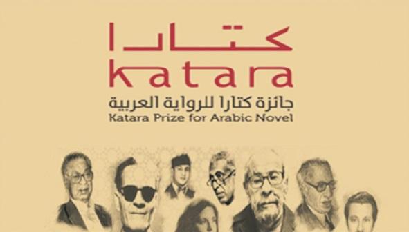 Deux Marocains parmi les lauréats du Prix Katara du roman arabe