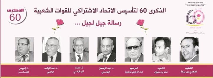 60ème anniversaire de la création de l'USFP