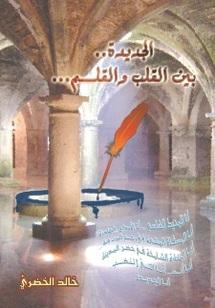 «El Jadida entre cœur et plume» : Khalid El Khodari signe son dernier ouvrage