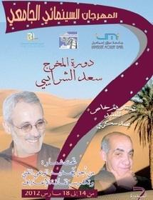 Saâd Chraïbii invité d'honneur du Festival de cinéma d'Errachidia : Hommage posthume à Soukri