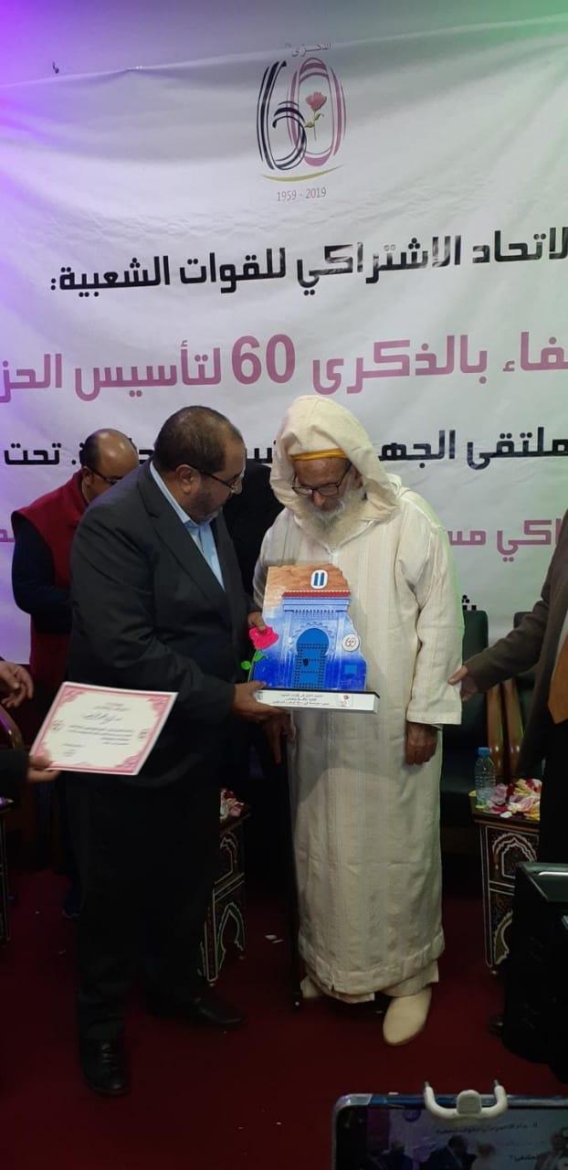 Emouvant hommage des Ittihadis à Haj Mohamed Rbib et à d'autres militants usfpéistes de la région