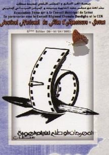 Sixième Festival national du film d'amateurs de Settat : Hassan Benjelloun président du jury