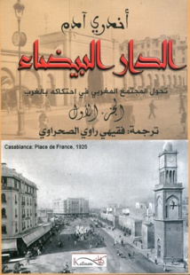 « Les annales de l'occupation de Chaouia » en arabe