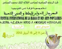 Festival international de la Halqa et des arts populaires de Sidi Bennour : Un carnaval international en ouverture