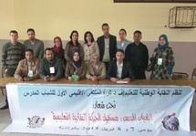 Province de Sidi Bennour : Premier forum provincial des jeunes enseignants de la FDT