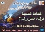 Le Festival du Printemps Sidi Belyout de retour