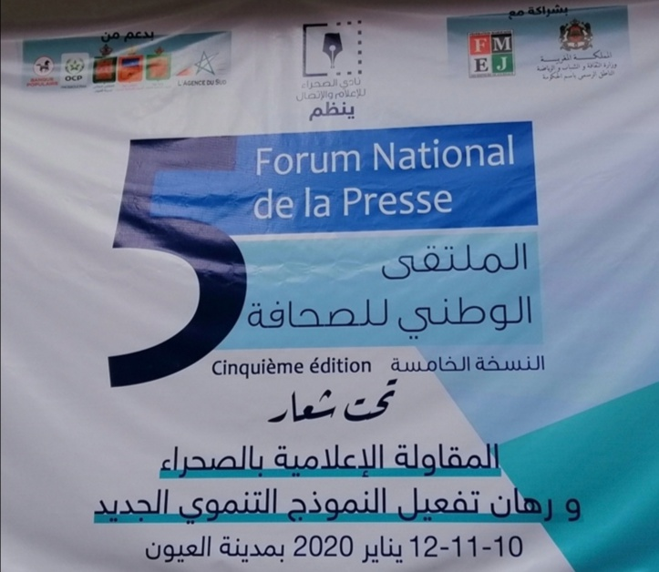 Tenue à Laâyoune du 5ème Forum national de la presse