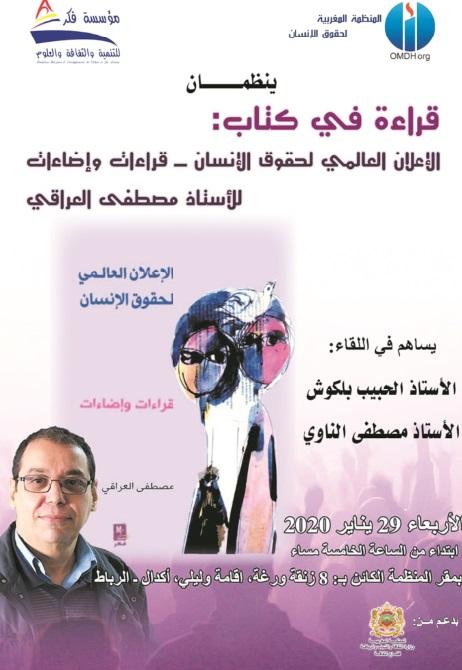"""Présentation du livre """"La Déclaration universelle des droits de l'Homme: lectures et éclairages"""""""