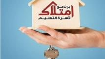 106.000 bénéficiaires du programme d'aide au logement Imtilak