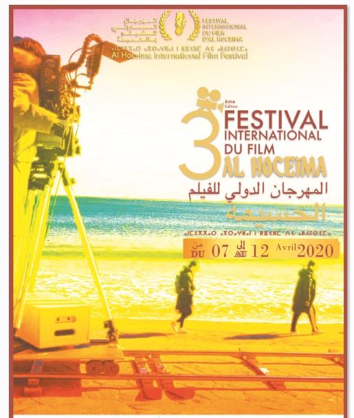 Nouvelle édition du Festival international du film d'Al Hoceima