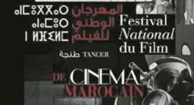 Le CCM dévoile les jurys du 21ème Festival national du film de Tanger