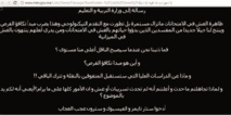 Pour dénoncer la triche au Baccalauréat : Des hackers attaquent le site du ministère de l'Education nationale