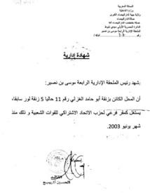 Affaire des héritiers de Bouchaib Daissaoui : Halte à la désinformation