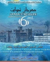 Sixième édition de Tamawayt : Ouarzazate réécrit son nom grâce à la poésie et la musique