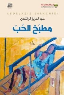 Roman : «Cuisine d'amour», nouveau roman d'Abdelaziz Errachidi