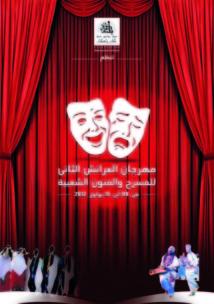 Deuxième édition du festival de théâtre et des arts populaires de Larache du 9 au 15 juillet: Voyage artistique au plus profond de la Région