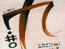 Touada, nouveau-né associatif amazigh