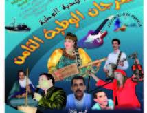 Clôture de la huitième édition du Festival d'Al Ouattia Le cinéaste émirati Salah Karama Al Amiri, invité d'honneur