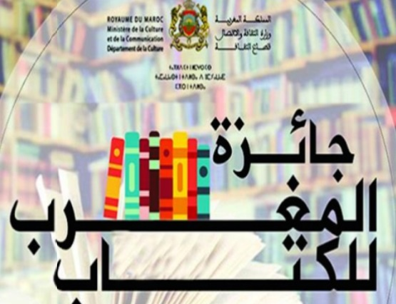 Ouverture des candidatures pour le Prix du Maroc du livre