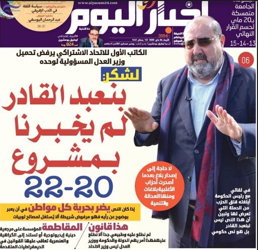 Driss Lachguar : Tout texte qui porterait atteinte à la liberté d'expression des citoyens est à rejeter