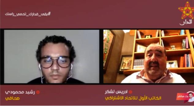 Driss Lachguar : Notre parti a toujours appelé à la corrélation entre la responsabilité et la reddition des comptes, ce qui ne  saurait s'appliquer à un gouvernement de technocrates