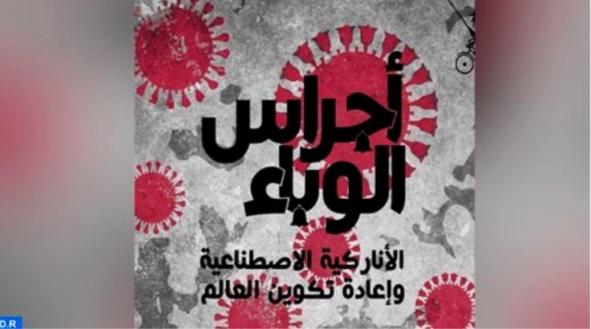 """""""Les cloches de la pandémie"""", un ouvrage  collectif qui explore le devenir du coronavirus"""