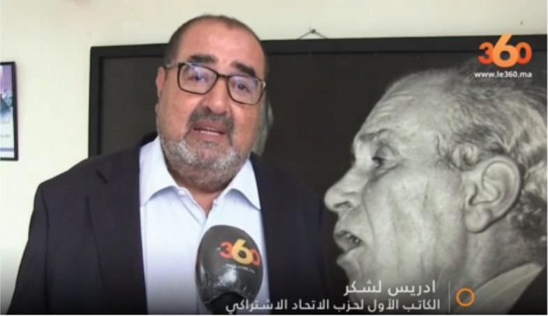 Driss Lachguar : Il est grand temps de mettre fin aux agissements électoralistes afin de doter les consultations électorales de la crédibilité nécessaire