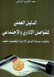 """3ème édition du """"Guide pratique de la communication administrative et sociale"""" : Un ouvrage à l'usage des agents administratifs"""