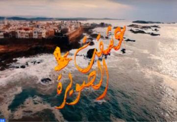 Acheqt  Essaouira  : Un clip qui célèbre  la magie et  l'authenticité  de la cité des alizés