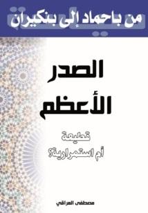 Vient de paraître : «Du Grand Vizir au chef du gouvernement»: rupture ou continuité?» de Mustapha Laaraki