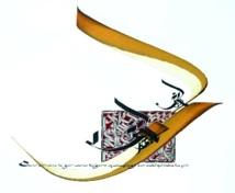 Cinquantenaire de l'Institut des études et des recherches pour l'arabisation : Identité nationale et langue détricotées par Abbas Jirari