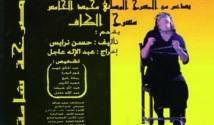 Une création de la troupe Al Kaf : «Le cri de Chama» séduit le public casablancais