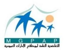 Après l'ouverture d'une unité administrative à Bouarfa : Deux projets soumis aux syndicats représentés au sein de la MGPAP