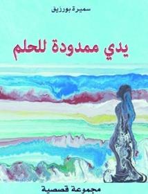 Vient de paraitre : «Ma main tendue au rêve», premier recueil de nouvelles de Samira Bourzik