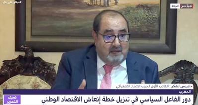 Driss Lachguar : L'impôt de solidarité devrait être un impôt progressif sur la fortune pour permettre d'élargir l'assiette fiscale