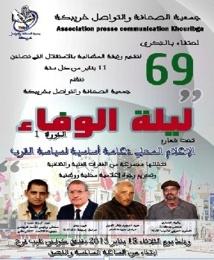 L'APCK organise la première édition de la «Nuit de la fidélité»