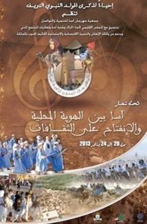 La Zaouïa d'Assa célèbre son Moussem