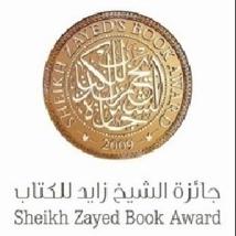 Prix Cheikh Zayed du livre